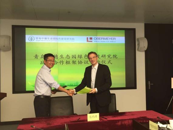 青岛中德生态园绿色建设研究院挂牌成立